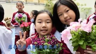 福榮街官立小學16-17年度 - CYC實踐公益樂助人團結和