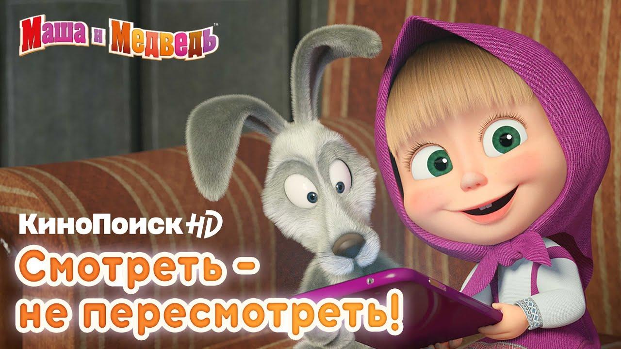 Маша и Медведь - Новый сезон уже на КиноПоиск HD! 🎬