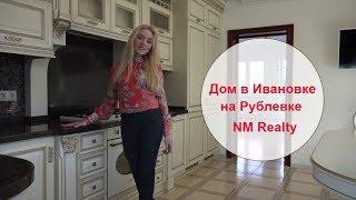 купить дом в Ивановке | купить дом на рублевке| NM Realty | купить дом Ивановка Одинцовский район