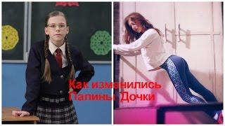 Как изменились актрисы из сериала Папины дочки
