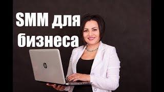 SMM обучение урок 1