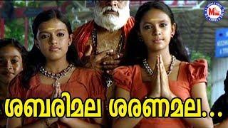 ശരണമല ശബരിമല | Saranamala Sabarimala | Ayyappa Songs | Hindu Devotional Songs Malayalam