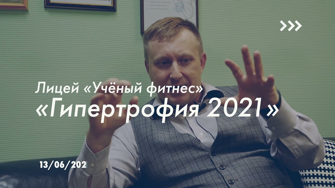 ГИПЕРТРОФИЯ- 2021