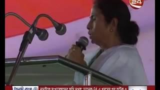 ভারতে মমতার বন্দোপাধ্যায়ের সরকার বিরোধী কর্মসূচি ঘোষণা- CHANNEL 24 YOUTUBE
