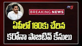 ఏపీలో 180 కు చేరిన కరోనా పాజిటివ్ కేసులు | 180 Positive Cases in Andhra Pradesh | YS Jagan |TV5 News