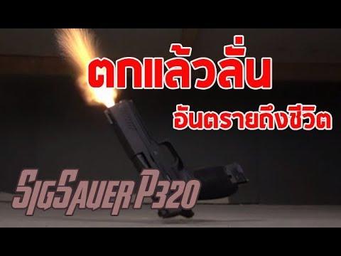 Dan Vlog - ข่าวฮ๊อต ปืน Sig P320 ตกแล้วลั่น!!!!!
