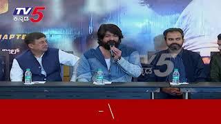 ಈ ಸಕ್ಸಸ್ ನಮ್ಮ ಎದೆಯಲ್ಲಿ ಇರುತ್ತದೆ. ಆ ಎದೆಯಲ್ಲಿ ನೀವೆಲ್ಲರೂ ಇದ್ದೀರಿ | KGF Movie Success Meet |TV5 Kannada
