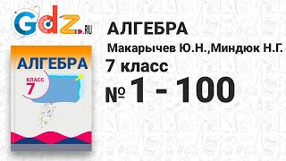 № 1-100 - Алгебра 7 класс Макарычев