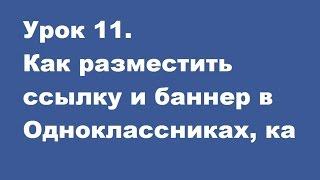 Урок 11  Как разместить ссылку и баннер в Одноклассниках, ка