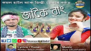 JAKOI BANG | Assamese new song by JINTI DEKA & KAMAL HALOI || 2018 ||