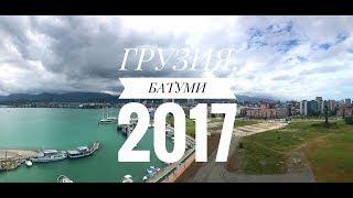 видео Отдых на море в Грузии. Пляжи и летний отдых в Грузии