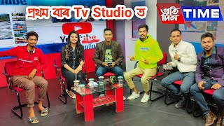 প্ৰথম বাৰ Tv Studio ত🔥 At Pratidin Time | YouTubers of Assam