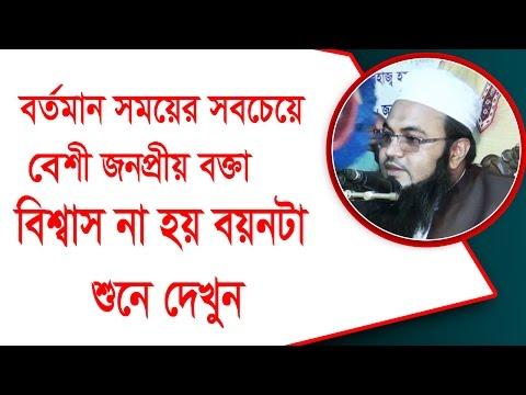 Bangla waz Mufti Amjad hussain ashrafi2017