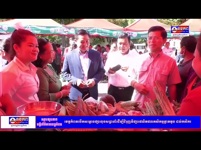 Soft Opening of Floating Market in Kampot Province