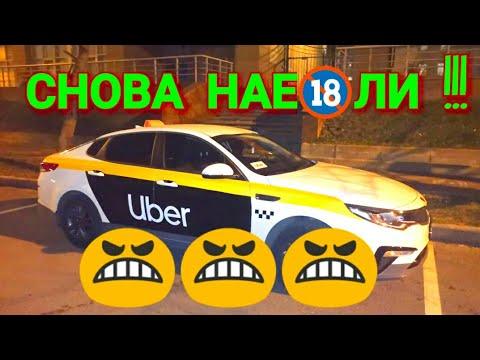 Яндекс такси снова жёстко НАЕ????АЛ всех таксистов. Приоритет в Uber и Яндекс такси. Беспредел в так