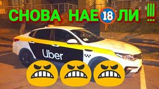 Яндекс такси снова жёстко НАЕ🔞АЛ всех таксистов. Приоритет в Uber и Яндекс такси. Беспредел в такси