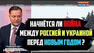 Начнётся ли война между Россией и Украиной перед Новым Годом ?!