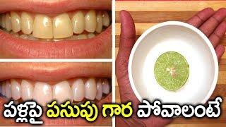 క్షణాల్లో పళ్ళపై పసుపు గార పోవాలంటే I Teeth Whitening Tips in Telugu I Everything in Telugu