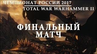 Чемпионат России по Total War: WARHAMMER 2. 2017. ФИНААААЛ!!! ЕЕЕ!!!. Scrible vs [V_M] Fisstech