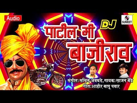 Patil Mi Bajirao DJ - Marathi Lokgeet - DJ SP - Sumeet Music