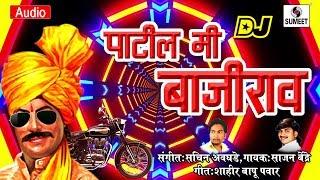 Patil Mi Bajirao DJ Marathi Lokgeet DJ SP Sumeet Music