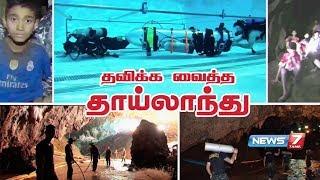 தவிக்க வைத்த தாய்லாந்து | Thailand Cave Rescue | News7 Tamil