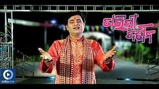 Tarini Bhajan| Tarini Darshan | Lo Sindoora| Suresh Wadkar| Odia Devotional Song