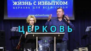 Церковь сегодня Верующий пробудись религия Иисус Христос Ученик Бога Спасение Слово Божье Истина ад