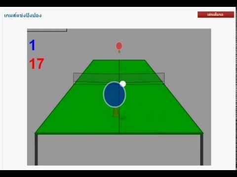 เกมส์แข่งปิงปองเป็นเกมส์ในตำนานของ y8