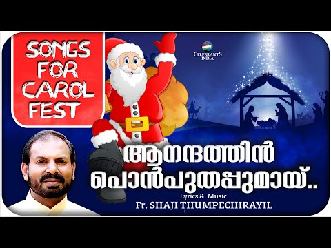 Aanandhathin | Christmas | Malayalam Christmas Carol Song | Fr Shaji Thumpechirayil