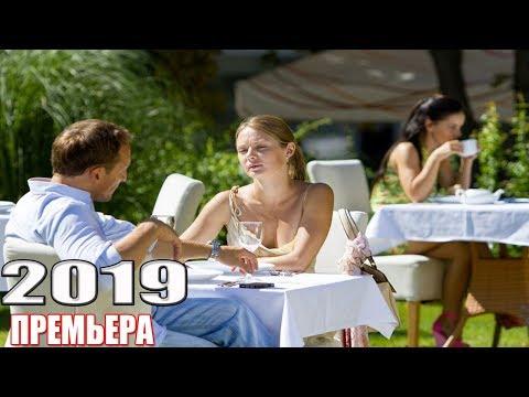 ДУШЕВНАЯ премьера рекомендуется! ЖИЗНЕННЫЕ ОБСТОЯТЕЛЬСТВА Русские мелодрамы, фильмы HD