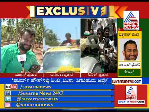 Actor Darshan Reacts on IT Raid on His Farmhouse