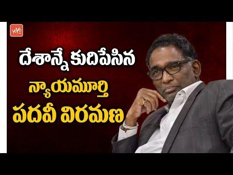 Supreme Court Judge Jasti Chelameswar to Demit Office Today - Telugu News | YOYO TV Channel
