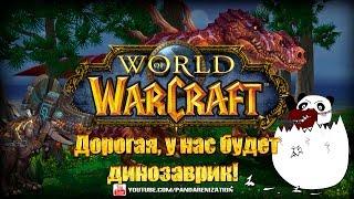 Дорогая, у нас будет динозаврик. World of Warcraft.