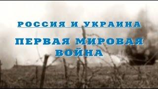 Россия и Украина в Первой мировой войне