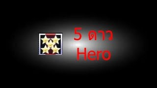 pb เจอ 5 ดาว hero   มาน อยเเต 100 by reptilez