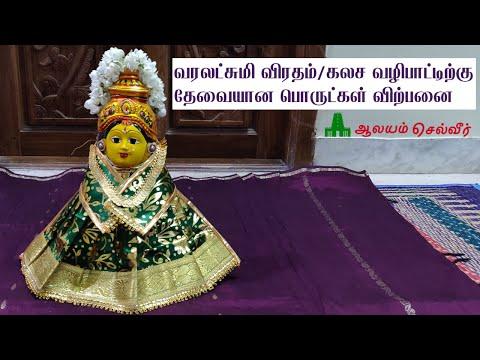 வரலட்சுமி விரதம்/கலச வழிபாட்டிற்கு தேவையான பொருட்கள் விற்பனை | Varalaxmi Vratham 2020