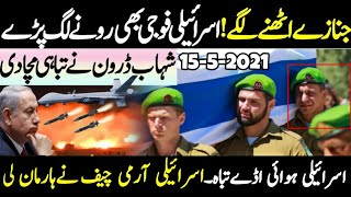 Latest News About Isreal 15May 2021