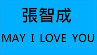 張智成-MAY I LOVE YOU (HD)
