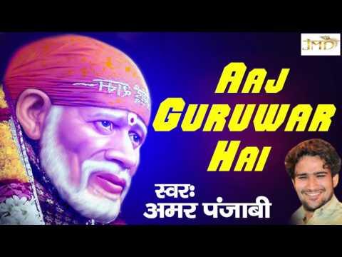 Aaj Guruwar Hai || आज गुरूवार है || स्पेशल साँई भजन || भक्ति भजन || अमर पंजाबी #Jmd Music & Films