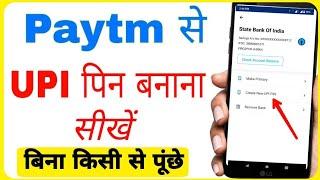 Paytm se UPI pin kaise set kare    how to create upi pin on Paytm    Paytm me upi pin kaise banaye