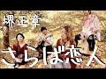 【追悼・筒美京平】さらば恋人 / 堺正章【Cover】Saraba Koibito by Masaaki Sakai