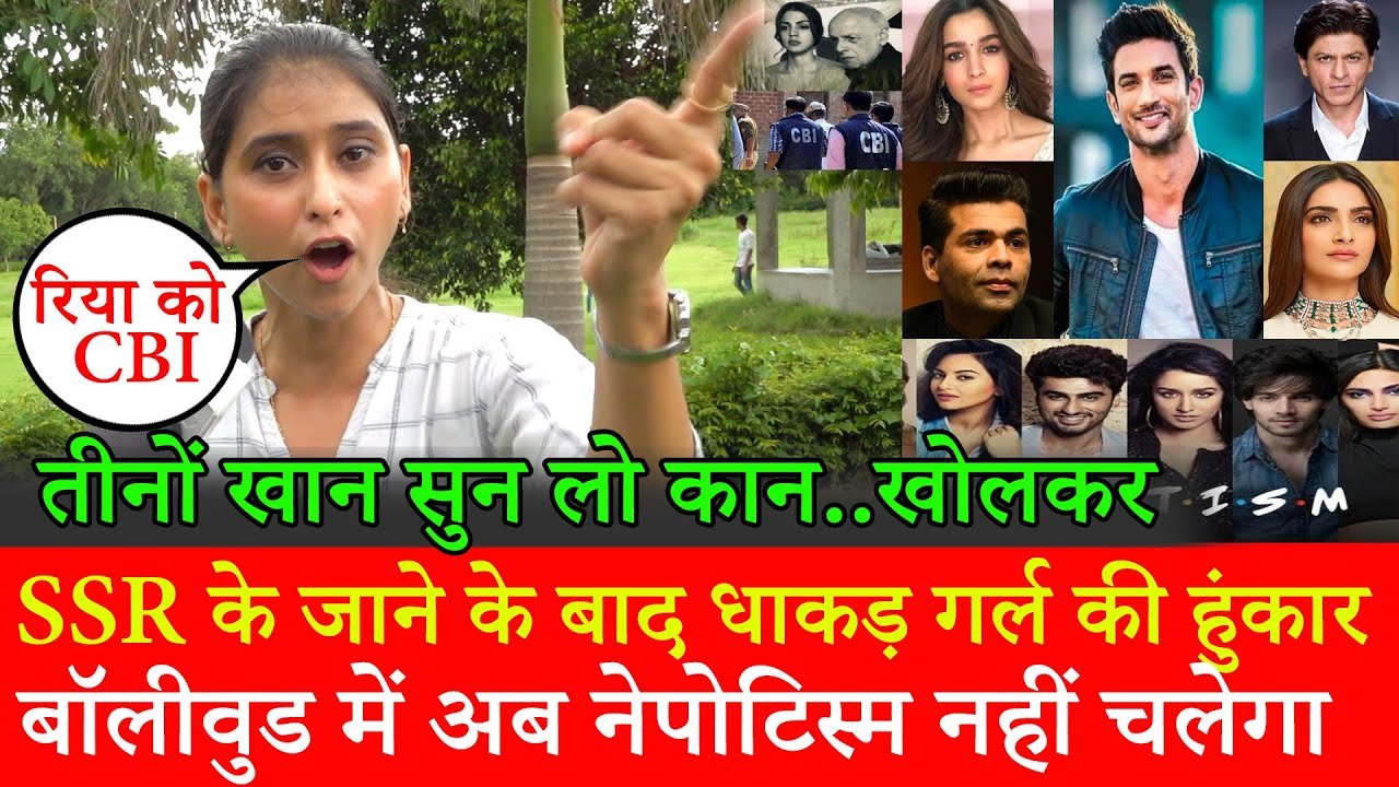 Download Sushant Rajput CBI,Dimple exposed Bollywood Nepotism Rhea Chakraborty Mahesh Bhatt Aamir Khan Salman
