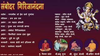 गणपती भजन-चिन्मय सावंत. लंबोदर गिरिजानंदना . Full Ganpati Bhajan . 2019. Lambodar Girijanandana