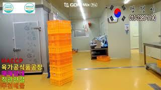 130 HACCP 광주식품공장매매임대 직관연결 축산물가…