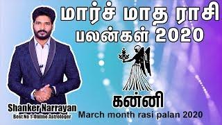 March month rasi palan Kanni 2020 | கன்னி மார்ச் மாத ராசிபலன் 2020 | மாசி, பங்குனி மாத ராசி பலன்