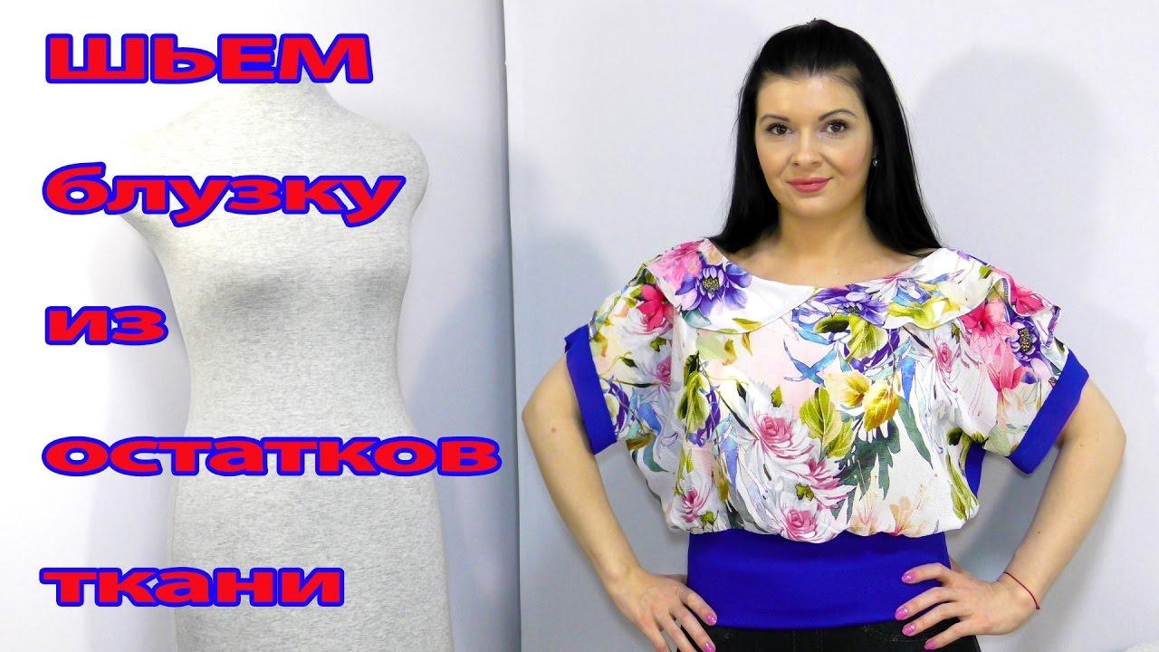 b7ba3a7ebf7 Как сшить блузку из шифона  Своими руками за 30 минут - YouTube
