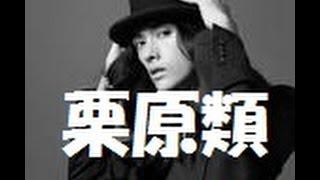 栗原類 発達障害を告白 参照元:http://news.yahoo.co.jp/pickup/616116...