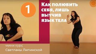 Как полюбить себя, лишь выучив язык тела.  практическое упражнение. урок 1