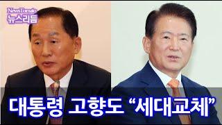 [뉴스분석] 대통령들의 고향 '거제', 한국 vs 민주…